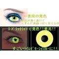 【YELLOW FLASH】度なしブラックライト発色コン『DISCO LENS』 2枚1セット
