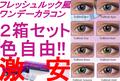 ワンデーカラコンTruBlends【2箱セット】色組合せ自由!!