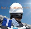【me-001】ヘルメット 熱中対策 冷える!メイト