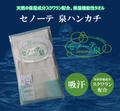 【h-002】セノーテ 泉ハンカチ(4枚で1セット)