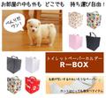【t-001】トイレットペーパーボックス(R-BOX)