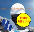 【me-002】ヘルメット 熱中対策 冷える!メイト(2個セット)