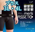 【m-004】腹圧を高めて骨盤を補正するベルト【メンズアセットプラス3L・4L】