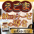 えごま+納豆キナーゼの導き 大容量 360粒 約6か月分