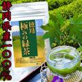 静岡県産100%【徳用】極みの緑茶☆ナント500mlペットボトル160本分!