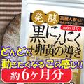 発酵黒にんにく+卵黄の導き 360粒 約6か月分