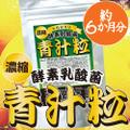 濃縮酵素 乳酸菌 青汁粒 360粒 約6か月分