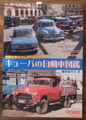 キューバの自動車図鑑