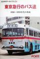 東京急行のバス達
