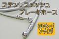 ATV 四輪バギー トライク ステンメッシュブレーキホース 800/900