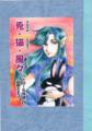 25巻「兎・猫・風々」