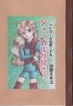 29巻「ジャッカルが好き!」