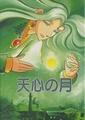 9巻「天心の月」