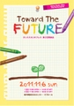 "BRes第二回発表会 ""Toward the Future"" BD"