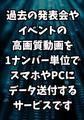 発表会&イベント動画 送付サービス