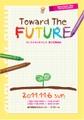 "BRes第二回発表会 ""Toward the Future"" DVD"