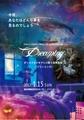 "BRes第五回発表会 ""Dreaming"" DVD"