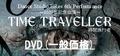 第六回発表会DVD(一般価格)