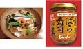 02 黄ニラばら寿司の素