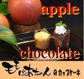 モモばあちゃんの手づくりカップケーキ《チョコ&りんご》(1箱12個入)
