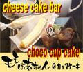 チーズケーキバーとモモばあちゃんのカップケーキ12個入【送料無料】