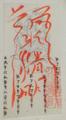 龍神さまのお札(神水符)