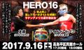 HERO16前売券リングサイド席