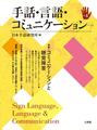 手話・言語・コミュニケーション4