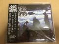 Satanic Ripper - Southern Black Spells (邦題/南十字星の黒魔術) CD