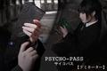 PSYCHO-PASS:監視官&執行官 風[ドミネーター]