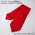 ネクタイ型紙
