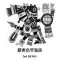 ■梅毒世界汚染/2nd DEMO (CD-R)