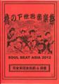 ■VA//橋の下世界音楽祭(CD+DVD)