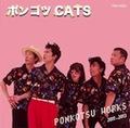■ポンコツCATS/PONKOTSU WORKS 2011~2013
