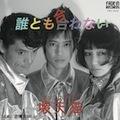■ポンコツCATS/誰とも合わない(7inch)