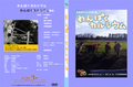 動物電気DVD わんぱくカルシウム