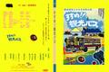 動物電気DVD すすめ!!観光バス
