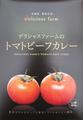 トマトビーフカレー