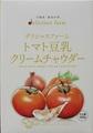 トマト豆乳クリームチャウダー 180g