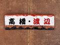 アンティーク煉瓦表札 デザインNo:09