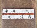 アンティーク煉瓦表札 デザインNo:14