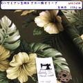 【ハワイアン生地】アロハ柄プリントオリーブ色(50cm単位)