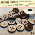 【ボタンセット】ココナッツボタン4つ穴11.5mm(5個入り)