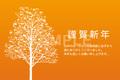No890 年賀状 ビジネス(テンプレート) オレンジ