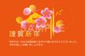 No896 年賀状 デザイン(テンプレート) オレンジ