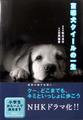 盲導犬クィールの一生