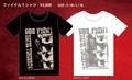 【完売】FINAL Tシャツ(黒×ベージュ/白×グレイ)