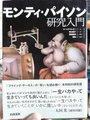 モンティ・パイソン研究入門/マーシア・ランディ 奥山晶子・訳