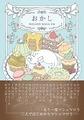 【新刊】おかし/MELODY KOGA