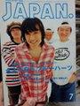 ROCKIN'ON JAPAN 1995年7月号 ※表紙・ザ・ブルーハーツ